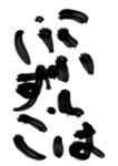 zubutoi_shodo2.jpg